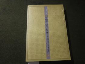 《中国现代政治学的展开:清华政治学系的早期发展》 作者签赠本