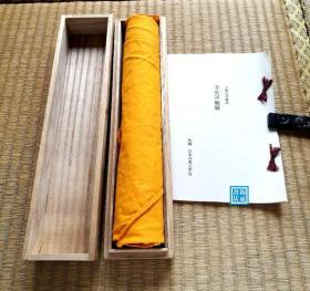 【鸭长明:方丈记(珂罗版复制原稿本手卷)】 桐木盒装 古典文学会1971年
