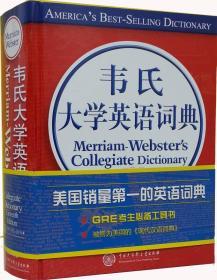 9787500092490韦氏大学英语词典(影印版)