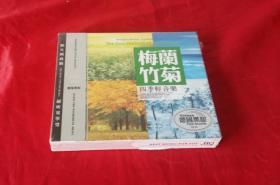 梅兰竹菊--四季轻音乐【德国黑胶唱片CD 三张】