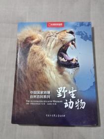 中国国家地理自然百科系列:野生动物(8开铜版彩印)