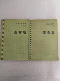 吴清源围棋全集 第一卷 白布局 白布局(两本合售)