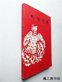 火里凤凰(黄永玉著 文汇出版社 大32开插图本2002年1版1印 印数5100册 正版现货)