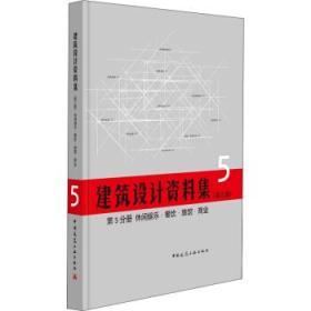 建筑设计资料集 第5分册 休闲娱乐 餐饮 旅馆 商业(第三版)