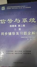 信号与系统  上册 同步辅导及习题全解  第2版
