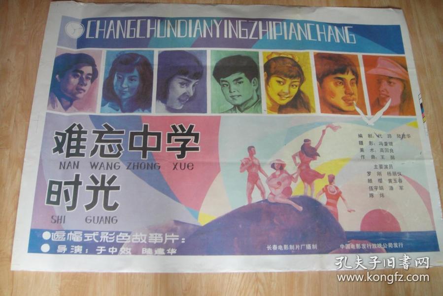 全开(大幅)经典电影海报《难忘的中学时光》