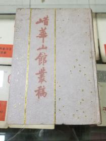山昔华山馆丛稿(87年初版  印量2700册  精装)