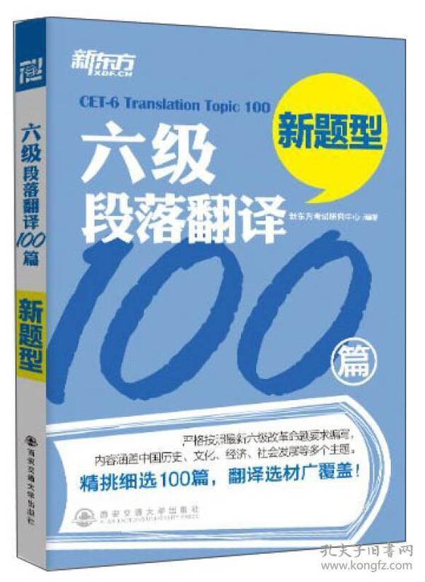 六级段落翻译100篇——新题型
