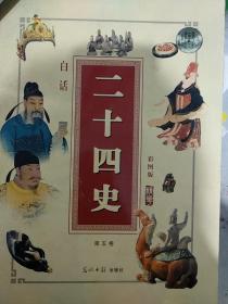 《特价!》白话二十四史第5卷(彩图版)