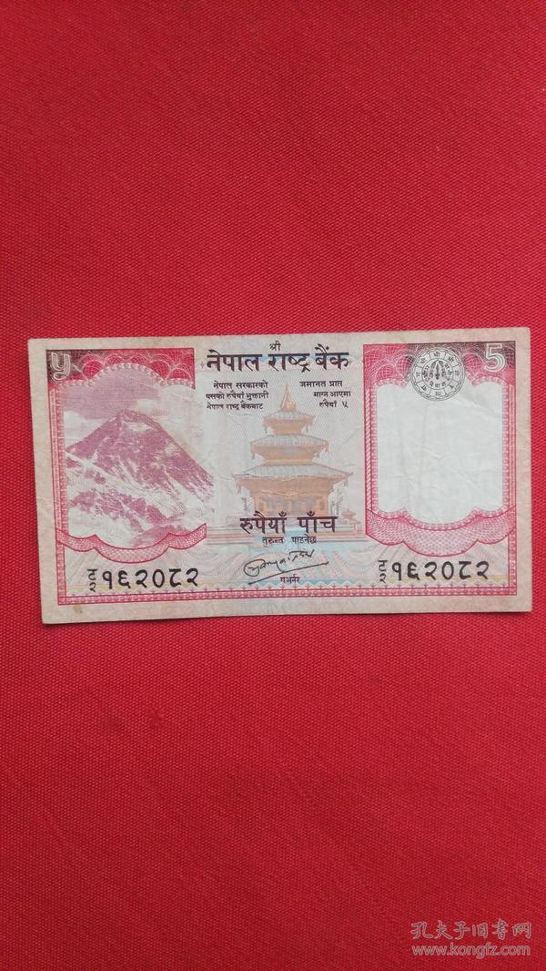 尼泊尔纸币
