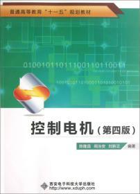 """普通高等教育""""十一五""""规划教材:控制电机(第4版)"""