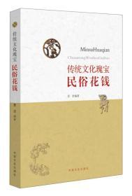 传统文化瑰宝:民俗花钱