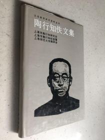 陶行知佚文集(生活教育研究资料丛书)(大32开精装本)