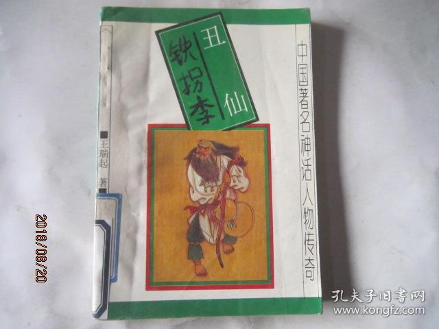 丑仙_丑仙铁拐李 中国著名神话人物传奇