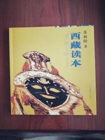 行走中国:西藏读本