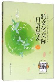 跨文化交际日语晨读2