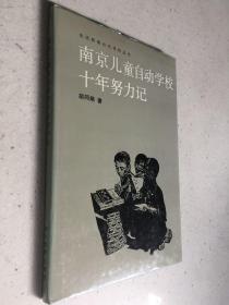 南京儿童自动学校十年努力记(生活教育研究资料丛书)(大32开精装本)