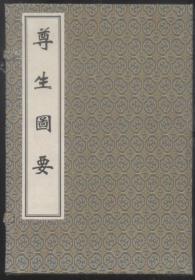 尊生图要(中医古籍孤本大全1函2册全)