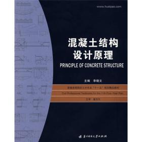 混凝土结构设计原理(第2版)