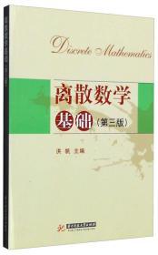 离散数学基础(第三版)