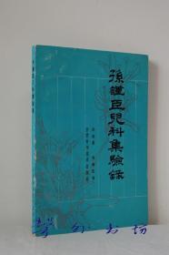 孙谨臣儿科集验录(孙浩著 刘弼臣审)甘肃科学技术出版社1990年1版1印