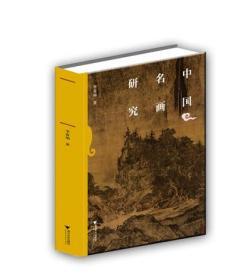 《中国名画研究》(浙江大学出版社)