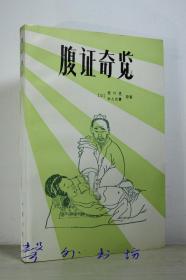 腹证奇览(稻叶克 和久田寅著 陈玉琢等编译)中国书店1988年1版1印