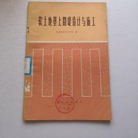 软土地基上路堤设计与施工(1975年1版1印)