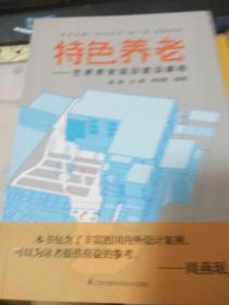 """""""养老之路""""系列丛书·第一辑·共建家园·特色养老:世界养老项目建设解析"""