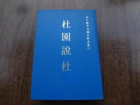 杜园说杜(北京图书馆稿本抄本丛刊)   影印版