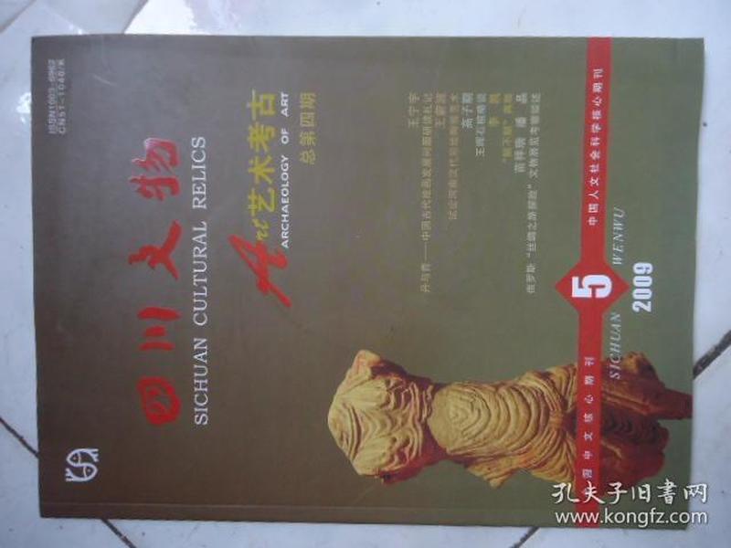 四川文物2009-5