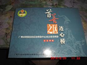 邮册:广州市镇街维稳中心  纪念邮册