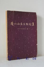 赵炳南临床经验集(北京中医医院编)人民卫生出版社1975年1版1印