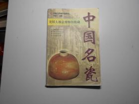 美国大都会博物馆收藏 中国名瓷