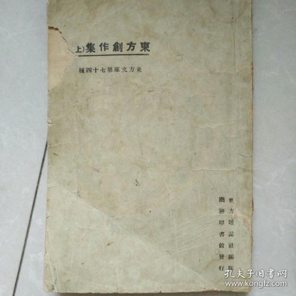 民国东方文库第七十四种一东方创作集上册!