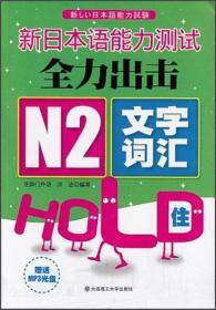 新日本语能力测试全力出击:N2·文字词汇·HOLD住