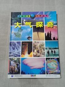 天地万象科学丛书《大气探奇》精装本彩色图文本