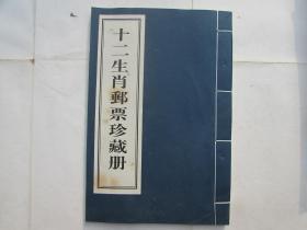 十二生肖邮票珍藏册(空册内无邮票)