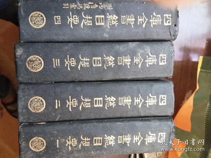 民国22年初版 四库全书总目提要 四厚册全