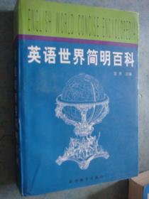 《英语世界简明百科》宫齐主编 旅游教育出版社 947页 2000年1版 原版书 私藏 品佳 书品如图