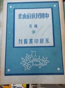 中国民族的由来  47年版,包快递