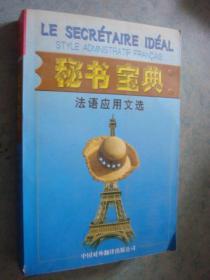《秘书宝典》法语应用文选 倪维中等编 2001年1版1印 稀见书 原版书 私藏 品佳 书品如图
