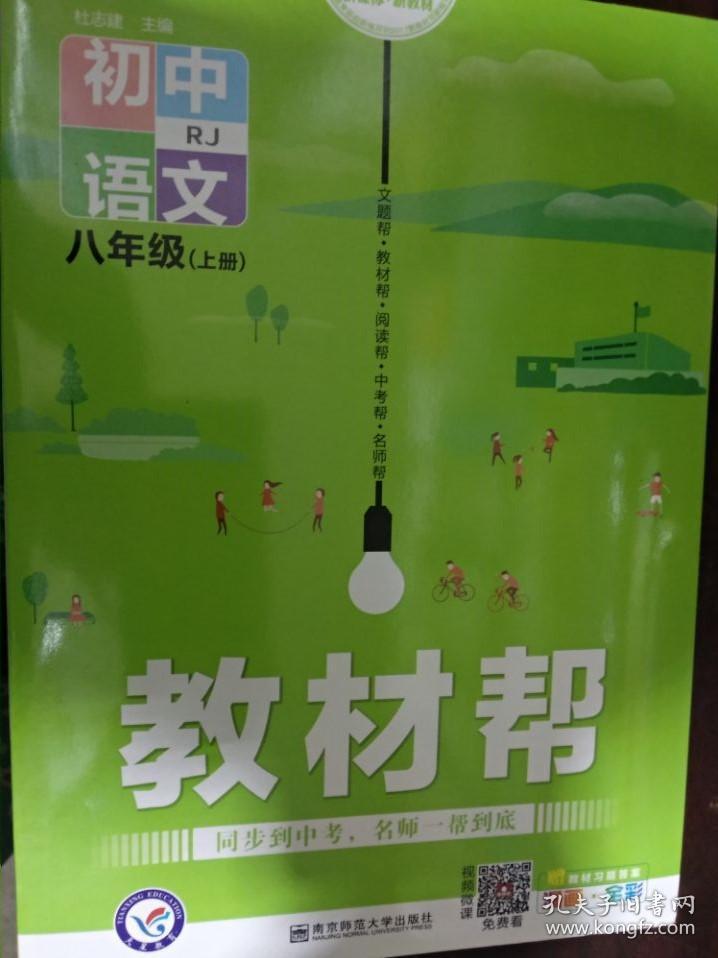 教材帮_教材帮 初中语文 八年级 上册 人教版 rj 教材帮 附参考答案及点拨