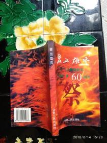 碧血雄风:红军西路军六十周年祭(作者签名赠送本)