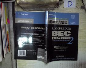 剑桥BEC真题集  高级 2 。、。