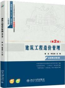 建筑工程造价管理(第2版)