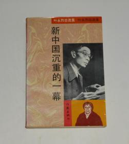 新中国沉重的一幕 1993年1版1印