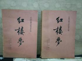 中国古典文学读本丛书:红楼梦(上中下)