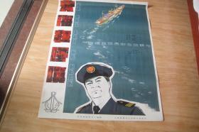 全开(大幅)经典电影海报《大海在呼唤》