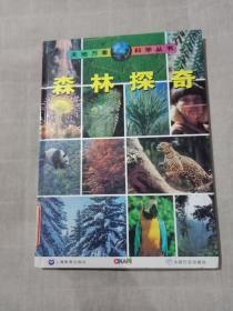 天地万象科学丛书《森林探奇》精装本彩色图文本